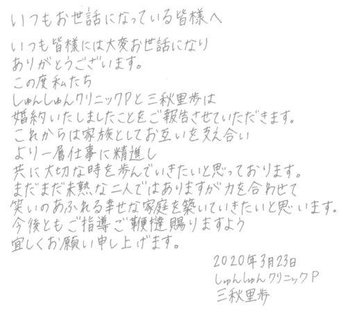 ドラ 三秋 恋 りほ